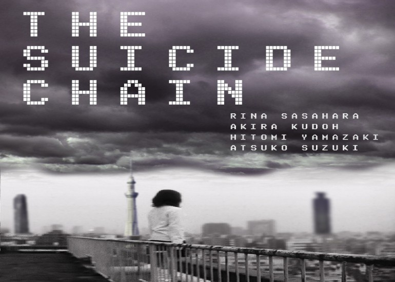 REVIEW: The Suicide Chain (2001) By Rei Sakamoto