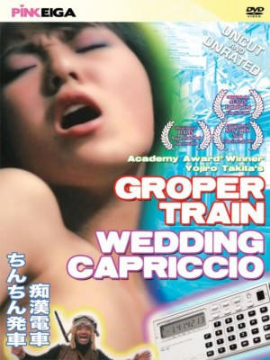 GROPER TRAIN: Wedding Capriccio [DOWNLOAD TO OWN]