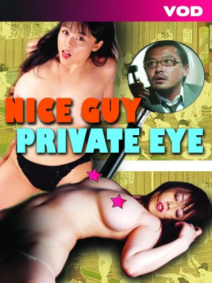 Nice Guy Private Eye [DOWNLOAD TO OWN]