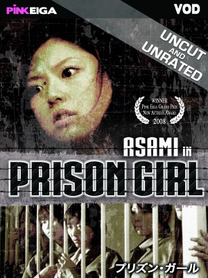 Poster image Prison Girl [DOWNLOAD TO OWN]
