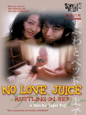 No Love Juice: Rustling in Bed [DOWNLOAD TO OWN]