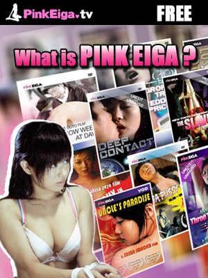 Poster image What is Pink Eiga?