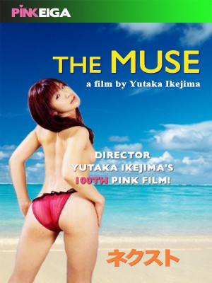Poster image The Muse [DOWNLOAD TO OWN]