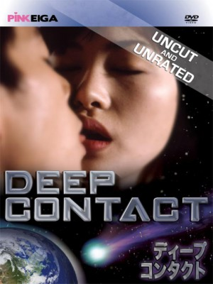 Poster image Deep Contact: A Pink Eiga Odyssey